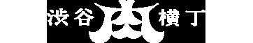 渋谷肉横丁オフィシャルサイト