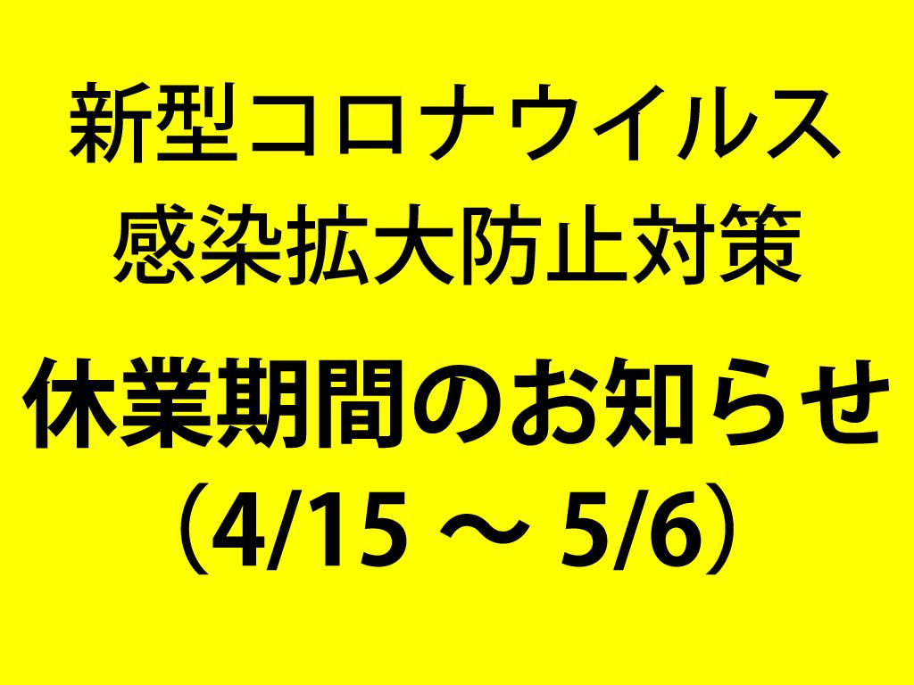 渋谷肉横丁休業期間のお知らせ